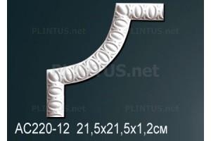Угловой элемент Перфект AC220-12